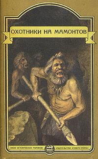 Уэллс Герберт, Шторх Эдуард, Сенак Клод - Это было в каменном веке. Охотники на мамонтов. Пещеры красной реки