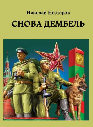 Нестеров Николай - Снова дембель