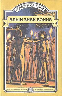 Сатклифф Розмэри - Алый знак воина. Орел Девятого легиона