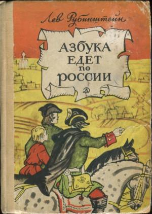 Рубинштейн Лев - Азбука едет по России
