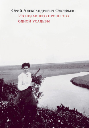 Олсуфьев Юрий - Из недавнего прошлого одной усадьбы