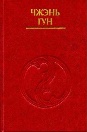 Чжень-гун - Внутренние энергии в тайцзы-цюане