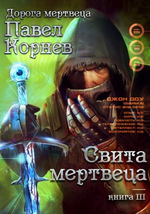 Корнев Павел - Свита Мертвеца