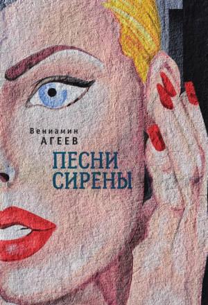 Агеев Вениамин - Песни сирены