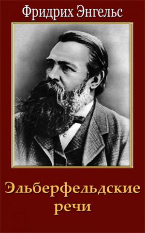 Энгельс Фридрих - Эльберфельдские речи