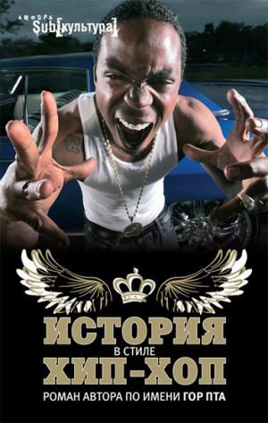 Пта Гор - История в стиле хип-хоп