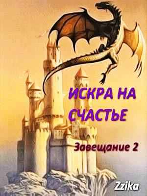 Zzika Nata - Искра на Счастье