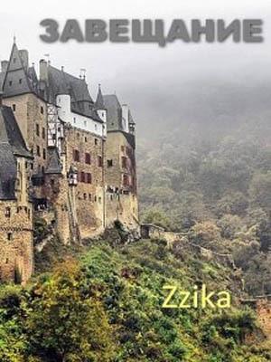 Zzika Nata - Завещание