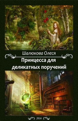 Шалюкова Олеся - Принцесса для деликатных поручений