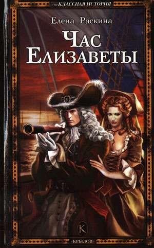 Раскина Елена - Час Елизаветы