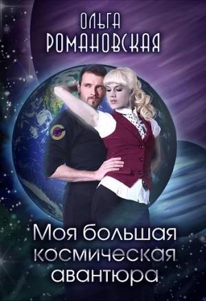 Романовская Ольга - Моя большая космическая авантюра