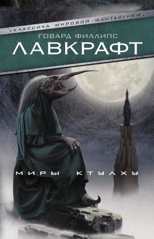 Лавкрафт Говард - Миры Ктулху