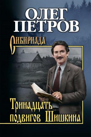 Петров Олег - Тринадцать подвигов Шишкина