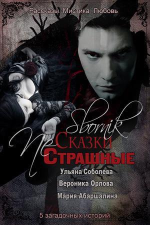 Соболева Ульяна - Страшные NЕ сказки