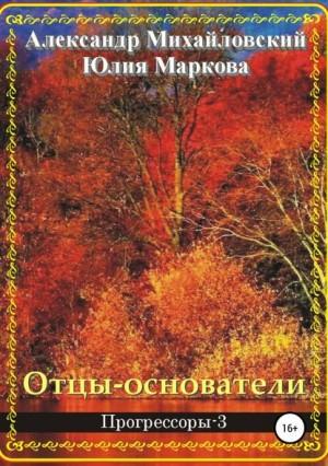 Михайловский Александр, Юлия Маркова - Отцы-основатели