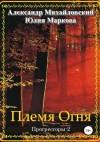 Михайловский Александр, Юлия Маркова - Племя Огня