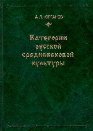 Юрганов Андрей - Категории русской средневековой культуры