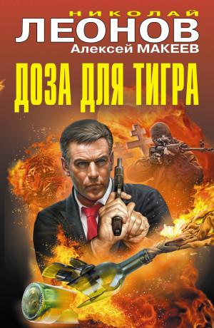 Леонов Николай, Макеев Алексей - Доза для тигра