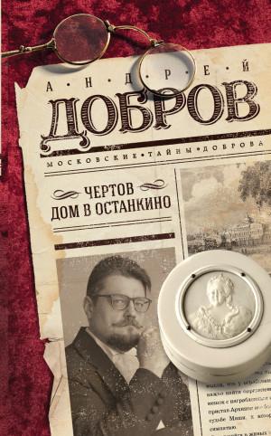 Добров Андрей - Чертов дом в Останкино