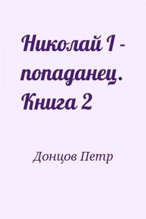 Донцов Петр - Николай I - попаданец. Книга 2