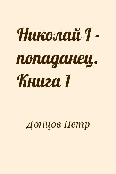 Донцов Петр - Николай I - попаданец. Книга 1