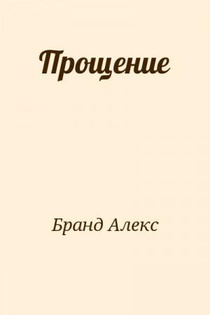 Бранд Алекс - Прощение