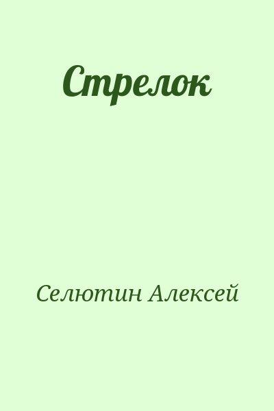 Селютин Алексей - Стрелок