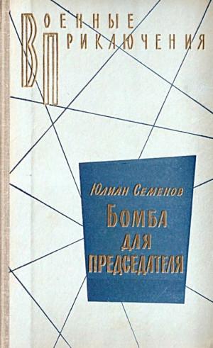 Семенов Юлиан - Бомба для председателя (Сборник)