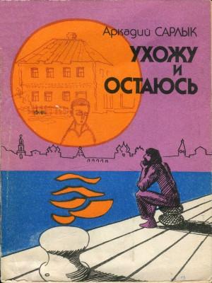 Сарлык Аркадий - Ухожу и остаюсь