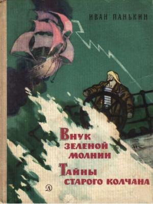 Панькин Иван - Внук зеленой молнии. Тайны старого колчана