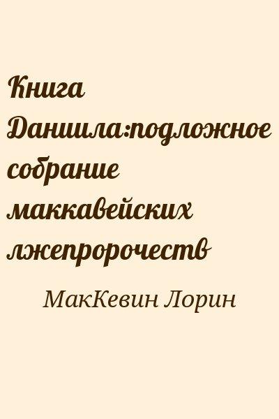 МакКевин Лорин - Книга Даниила:подложное собрание маккавейских лжепророчеств