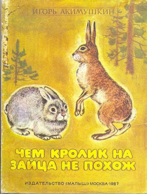 Акимушкин Игорь - Чем кролик на зайца не похож