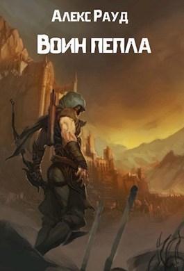 Браудо Александр - Воин пепла