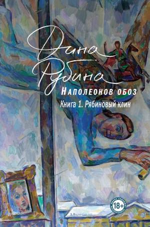 Рубина Дина - Наполеонов обоз. Книга 1. Рябиновый клин