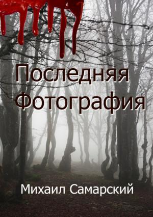 Самарский Михаил - Последняя фотография