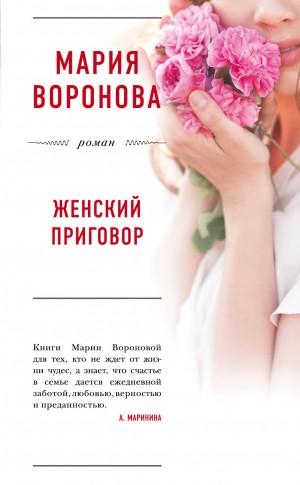Воронова Мария - Женский приговор
