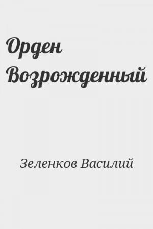 Зеленков Василий - Орден Возрожденный