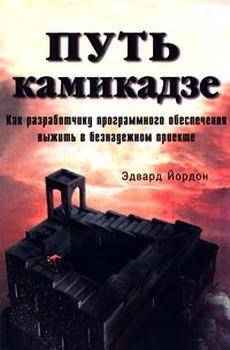 Йордон Эдвард - Путь камикадзе