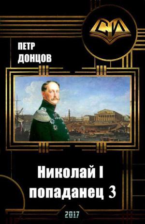 Донцов Петр - Николай I - Попаданец. Книга 3