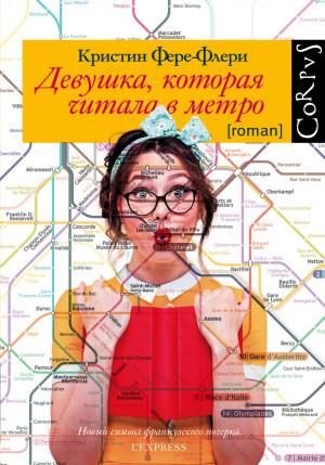 Фере-Флери Кристин - Девушка, которая читала в метро