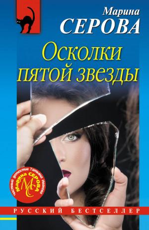 Серова Марина - Осколки пятой звезды
