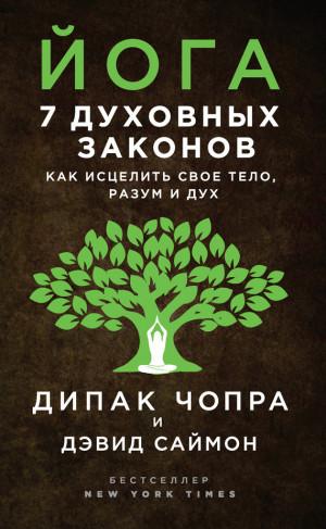 Чопра Дипак, Саймон Дэвид - Йога. 7духовных законов. Как исцелить свое тело, разум и дух