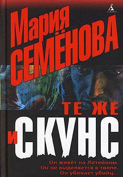 Милкова Елена, Семенова Мария - Те же и Скунс