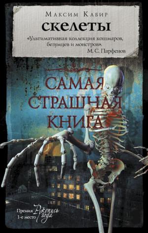 Кабир Максим - Скелеты