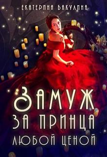 Бакулина Екатерина - Замуж за принца любой ценой