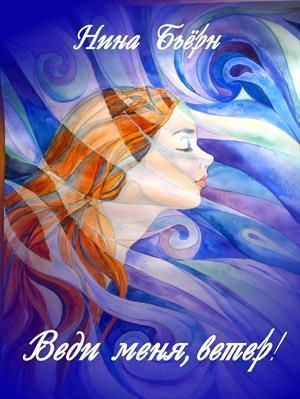 Бьерн Нина - Веди меня, ветер!