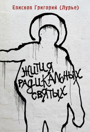 Григорий (Лурье) Епископ - Жития радикальных святых: Кирилл Белозерский, Нил Сорский, Михаил Новоселов