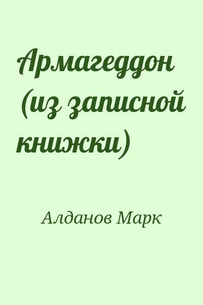 Алданов Марк - Армагеддон (из записной книжки)