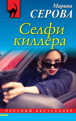 Серова Марина - Селфи киллера