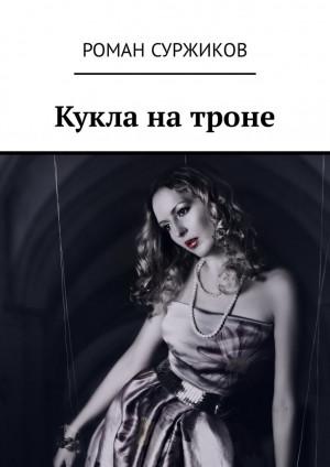 Суржиков Роман - Кукла натроне
